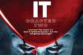 IT: arriva il Capitolo 2 al cinema a settembre 2019