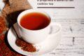 Dieta del thé rosso : è davvero così efficace?