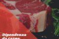 Carne: può davvero creare dipendenza?